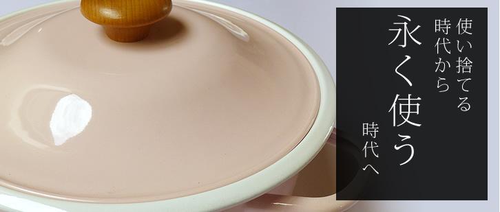 大澤琺瑯の琺瑯の調理道具等の販売