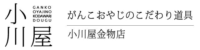 職人(プロ)の道具・工具/小川屋金物店